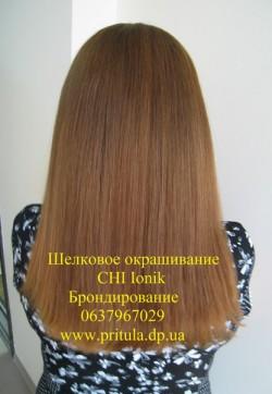 Шелковое окрашивание волос CHI