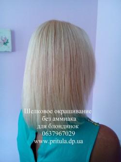 Осветление волос CHI